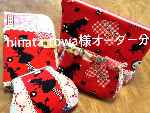 hinata-towa様オーダー分