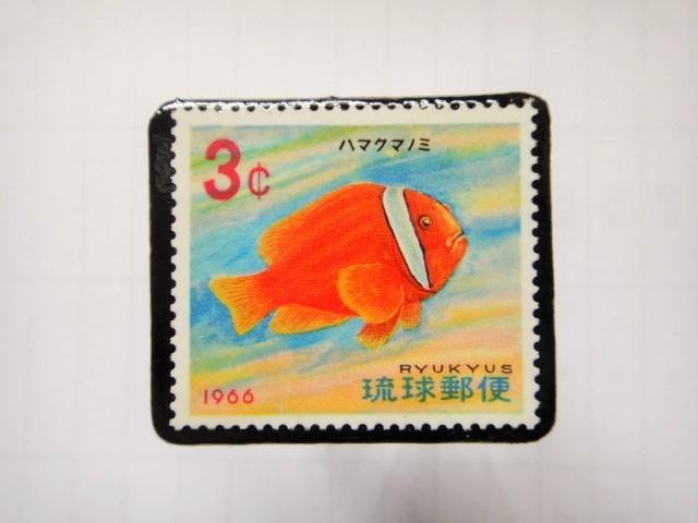 沖縄 1966年「熱帯魚」切手ブローチ1184