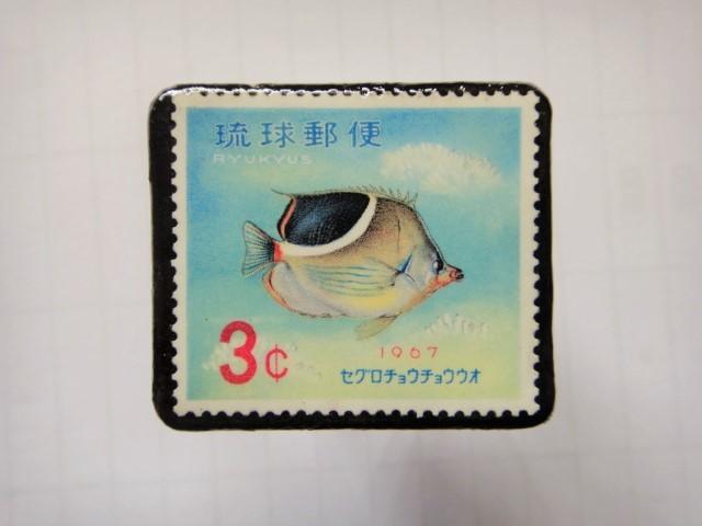 沖縄 1966年「熱帯魚」切手ブローチ1188