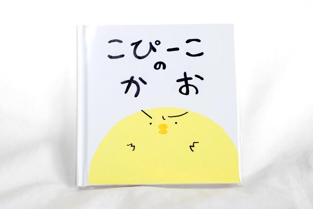 手描き絵本「こぴーこのかお」☆オマケ付き☆