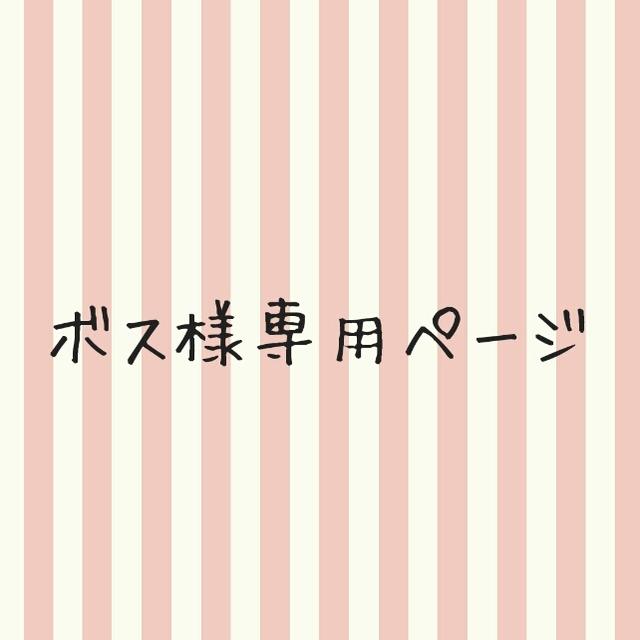 ボス様専用ページ