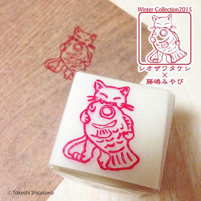 【消しゴムはんこ】たいやき猫(シオザワタケシ*藤嶋みやび)