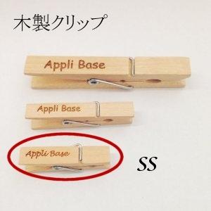 【名入れ】木製クリップSS 3個セット(両面彫刻)