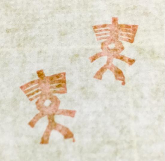 【長生き】トンパ文字長寿ハンコ
