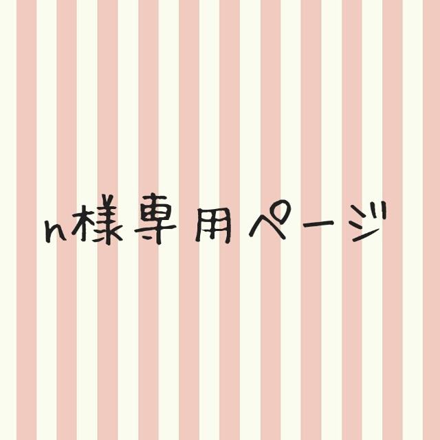 natuchiwawa様専用ページ