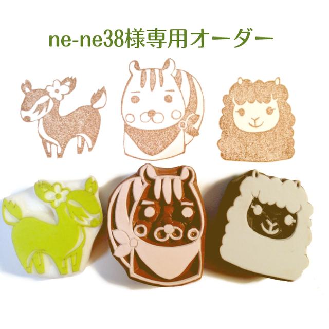 ne-ne38様専用フォーム