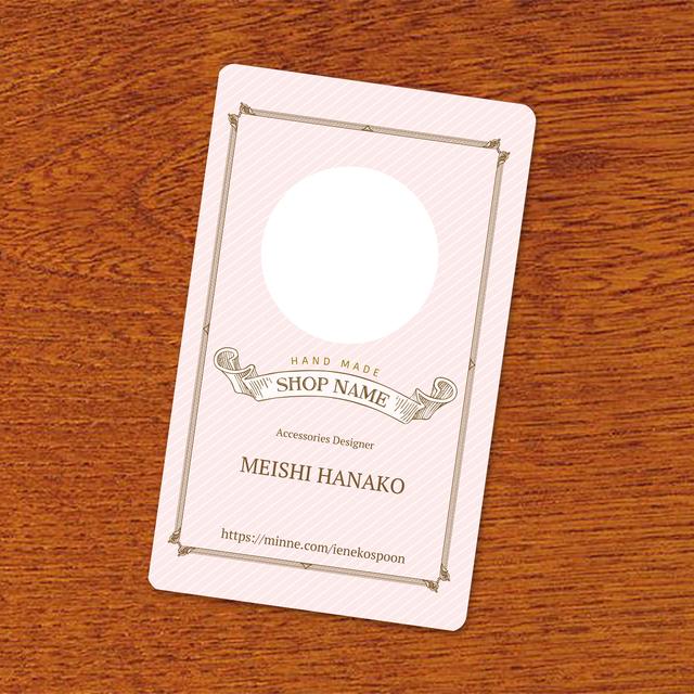 オリジナルショップカード(名刺)セミオーダー(100枚)