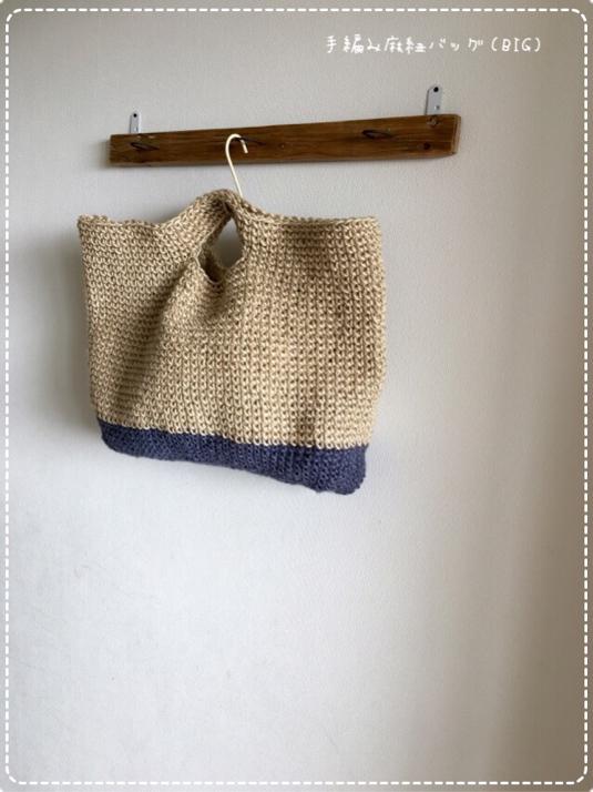 手編み麻紐バッグ(BIG)