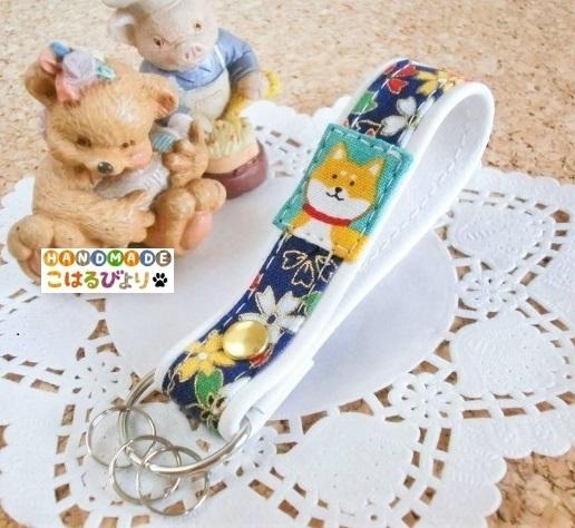 柴犬と花模様の和柄キーストラップ(キーリング)