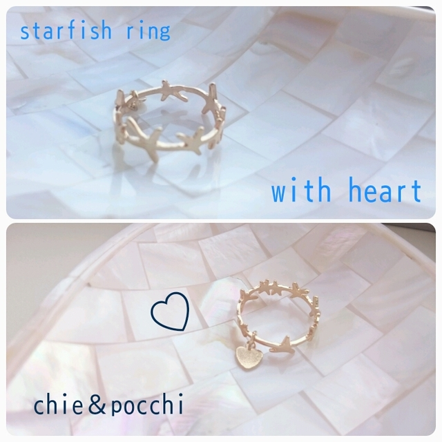 starfish ring with heart �ҥȥǥ��