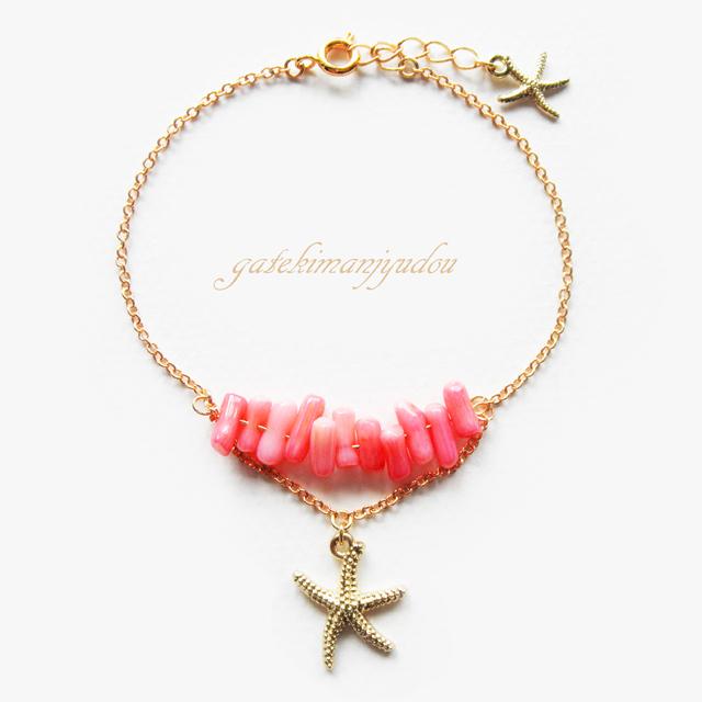 桃色サンゴ×スターフィッシュ☆ブレスレット