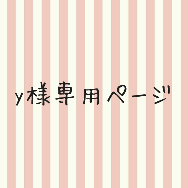 yuki-0425様専用ページ
