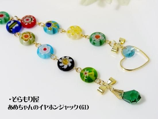■空森■あめちゃんのイヤホンジャック(G1)