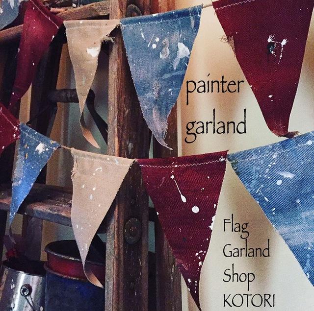 ?Painter garland 〜ペインターデニムフラッグガーランド〜?