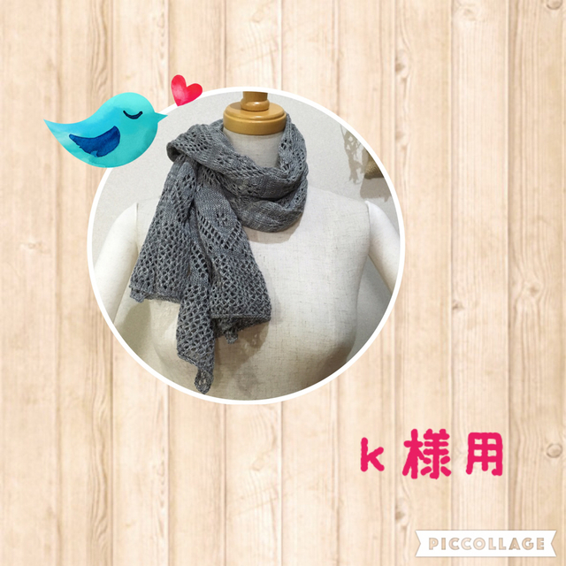 K様用 透かし編みストール グレー