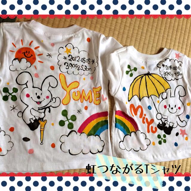 受注製作*つながる虹Tシャツ(2枚セット)