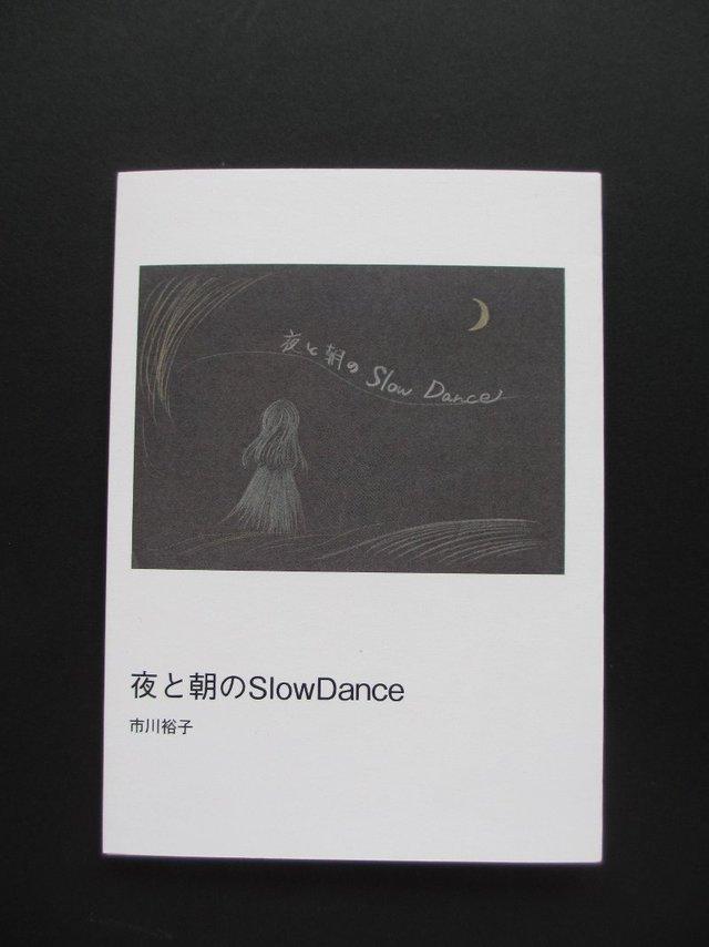 「夜と朝のSlow Dance」ゾクゾク文庫