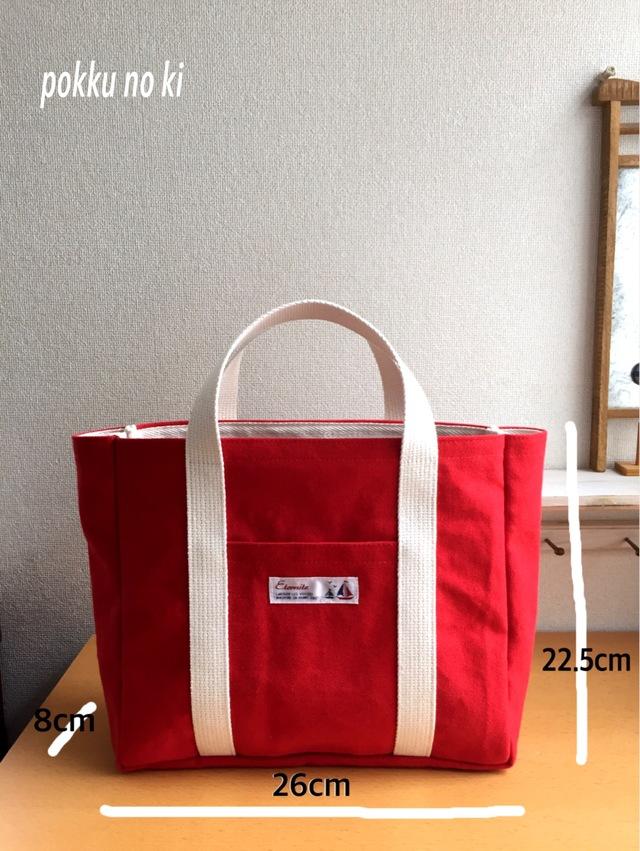 【8号帆布トート】赤 Sサイズ
