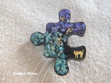 猫と星のパズルピースブローチ