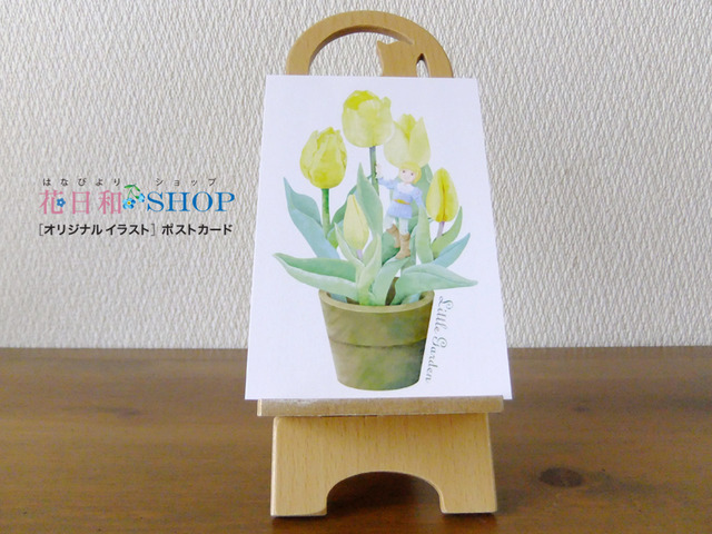 little garden◆サニープリンス|ポストカード 2枚セット