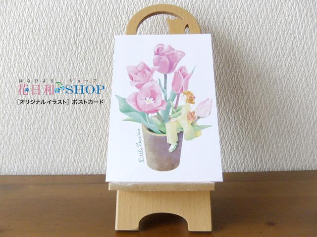 little garden◆春乙女|ポストカード 2...