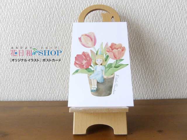 little garden◆チューリップ|ポストカード 2枚セット