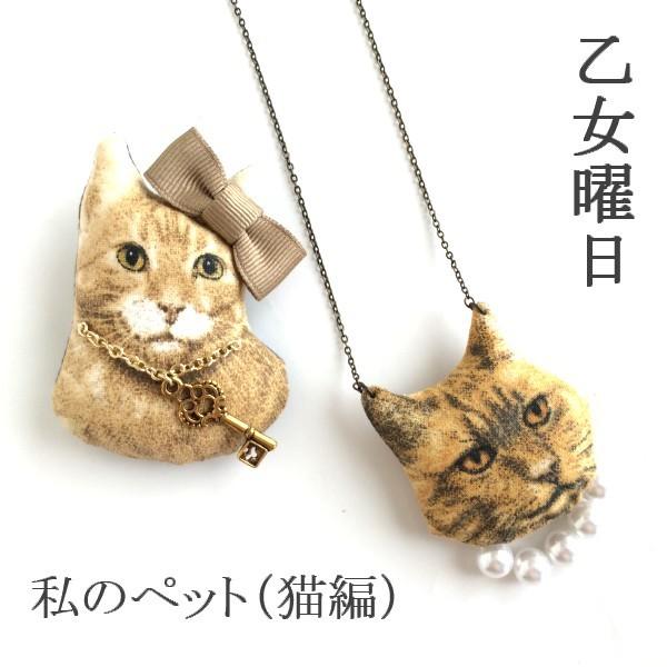 ◆SALE◆私のペット(猫編)おめかしセット