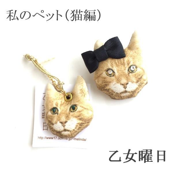 ◆SALE◆私のペット(猫編)おしゃれセット