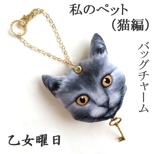 SALE◆私のペット(猫編)・バッグチャーム