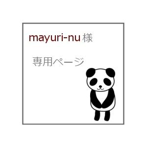 mayuri-nu 様 専用ページ