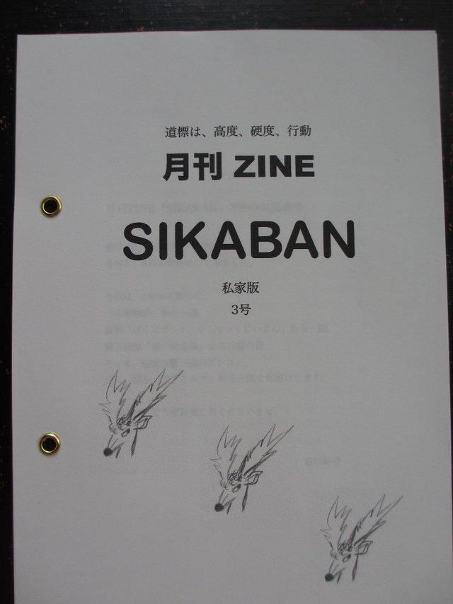 月刊ZINE「SIKABAN」3号