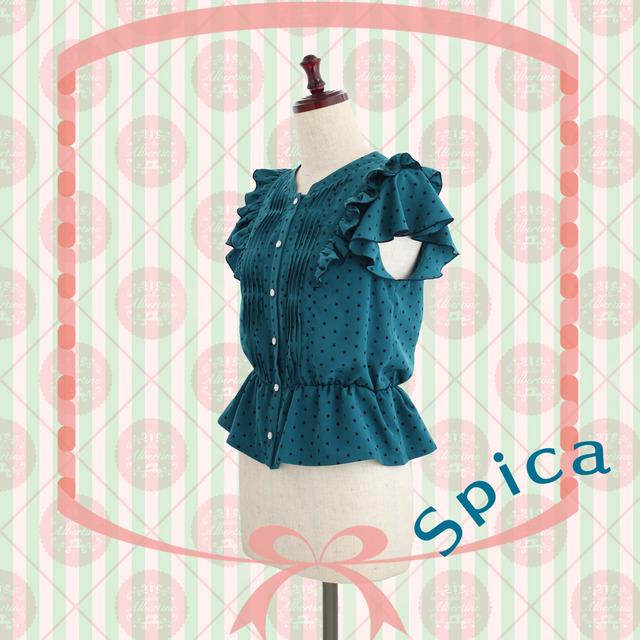 【再販】Spica / スピカ