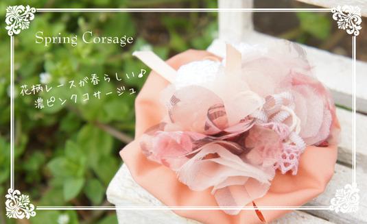 花柄レースが春らしい♪ガーリー感たっぷりの濃ピンクコサージュ