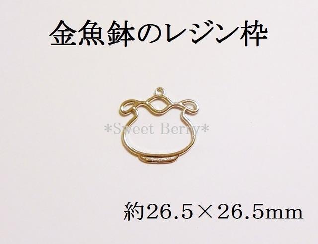 【シルバー】 金魚鉢のレジン枠