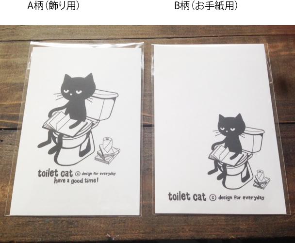 【即納品】トイレとねこ ポストカード 2柄1セット