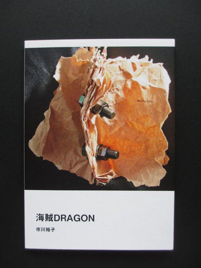 「海賊DRAGON」ゾクゾク文庫