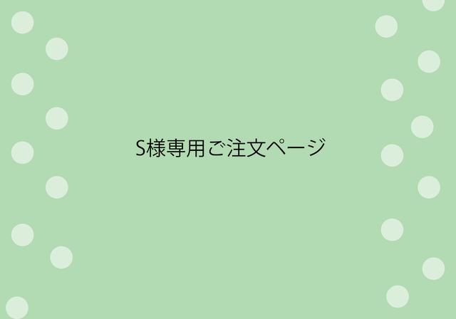 S様専用ご注文ページ
