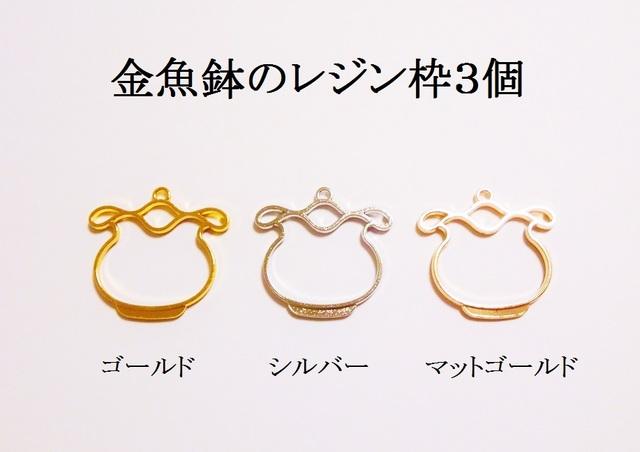 【ゴールド】 金魚鉢のレジン枠3個