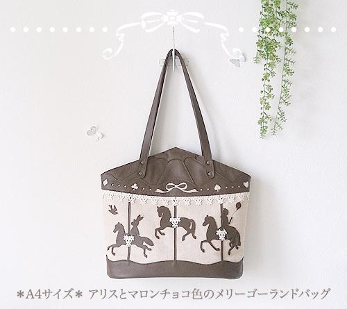 *A4サイズ* アリスとマロンチョコ色のメリーゴーランドバッグ