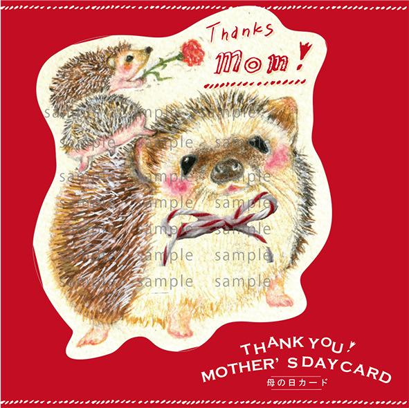 母の日 ハリネズミ 親子カード