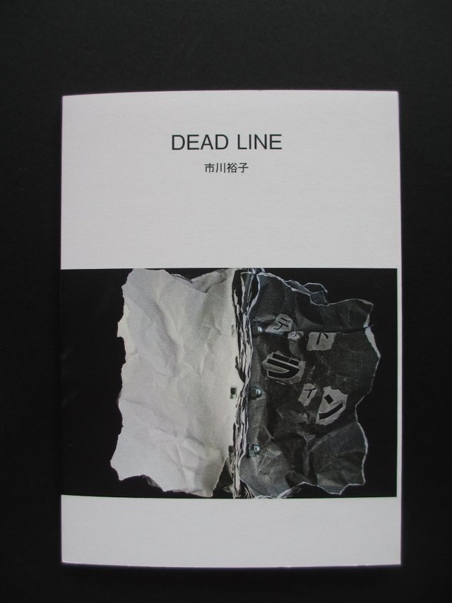 「DEAD LINE」ゾクゾク文庫