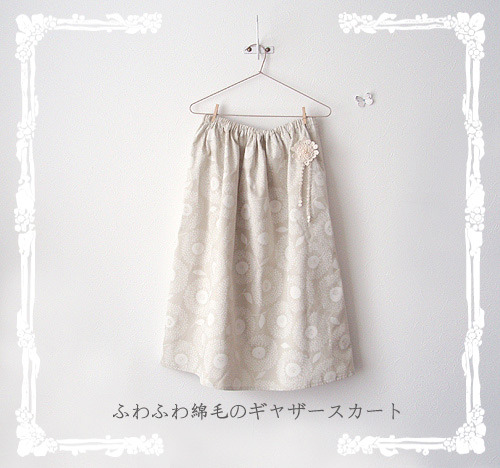 ふわふわ綿毛のギャザースカート