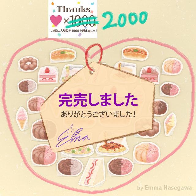お気に入り×2000記念☆おまけコレクション