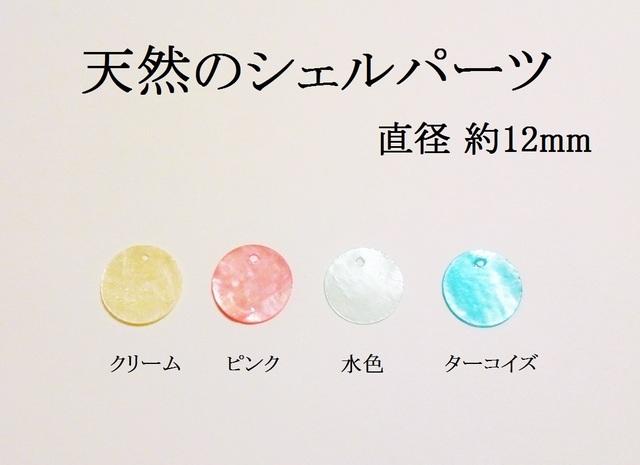 【約12mm】 天然のシェルパーツ(水色)
