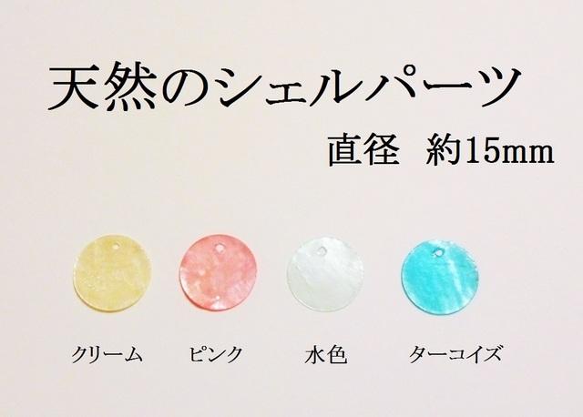 【約15mm】 天然のシェルパーツ(水色)
