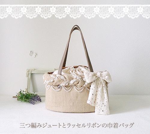 三つ編みジュートとラッセルリボンの巾着バッグ