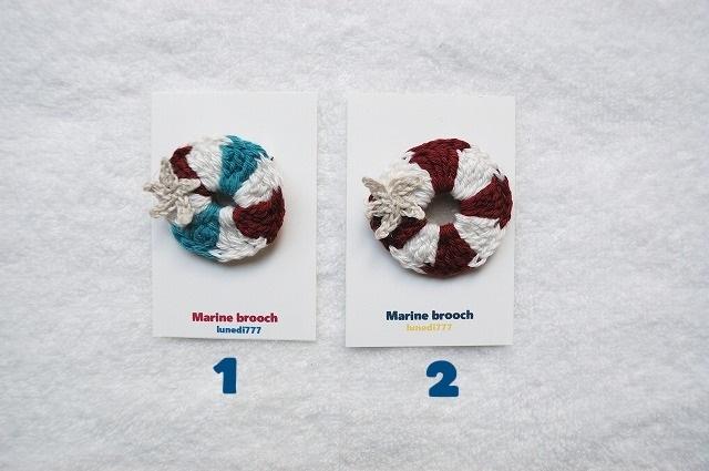 Marine brooch マリンブローチ *