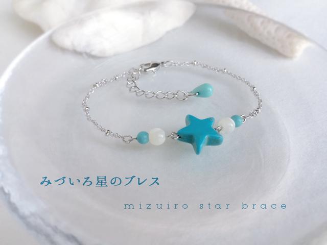 宵待屋『みづいろ星のブレス』天然石