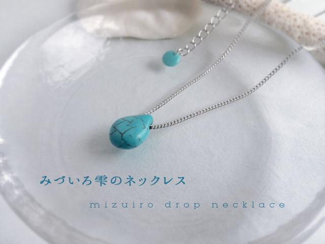 宵待屋『みづいろ雫のネックレス』天然石