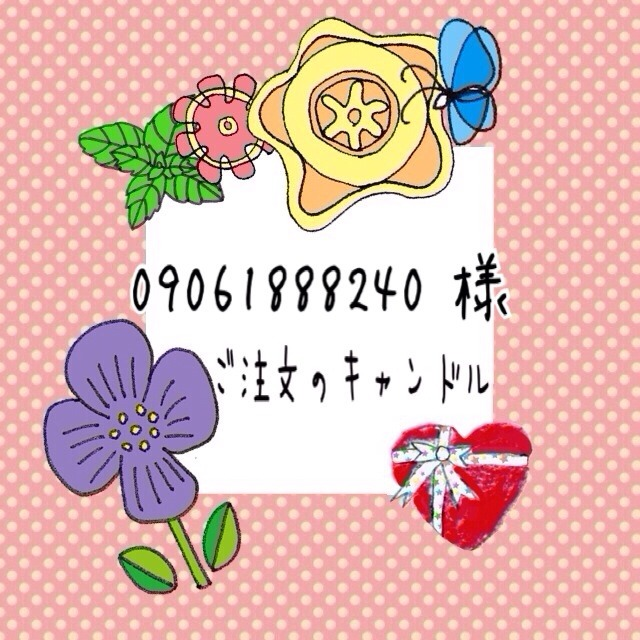 0906188824Oさまご注文のキャンドル